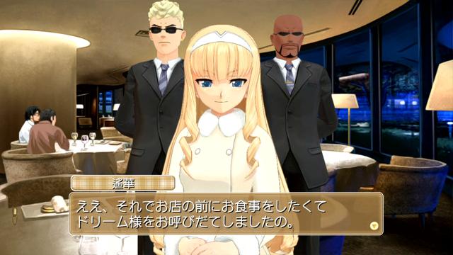 ドリームクラブZERO Special Edipyon! ゲーム画面4