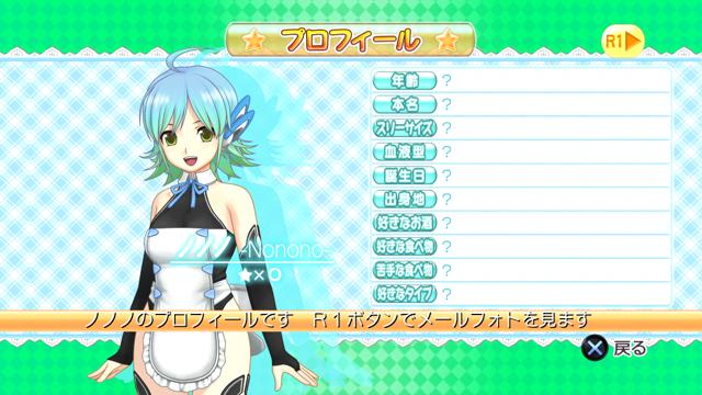 ドリームクラブZERO Special Edipyon! ゲーム画面7