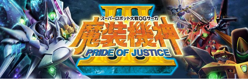 スーパーロボット大戦OGサーガ 魔装機神III PRIDE OF JUSTICE バナー画像
