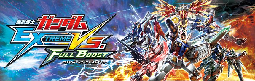 機動戦士ガンダム EXTREME VS. FULL BOOST PlayStation®3 the Best バナー画像
