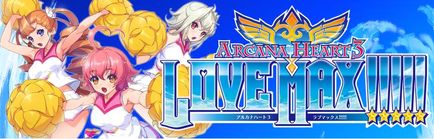 アルカナハート3 LOVE MAX!!!!! バナー画像