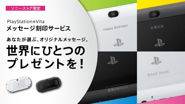 PS Vita メッセージ刻印サービス