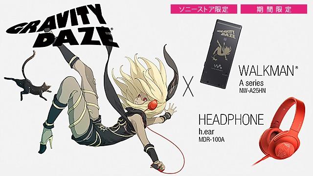 【ソニーストア】GRAVITY DAZE × ウォークマン & ヘッドホン コラボレーションモデル