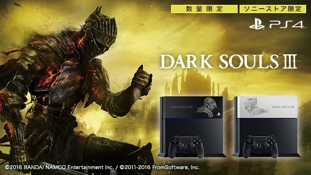 【ソニーストア】DARK SOULS III Limited Edition