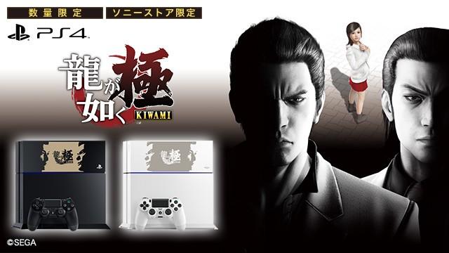 【ソニーストア】PlayStation 4 龍が如く 極 Edition