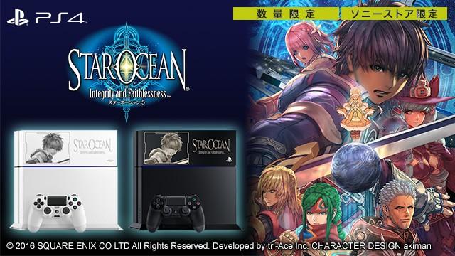 【ソニーストア】 PS4 スターオーシャン5 エディション