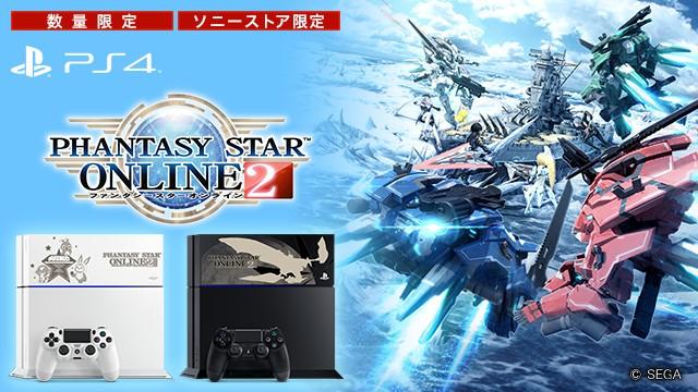【ソニーストア】 PS4 ファンタシースターオンライン2 エディション