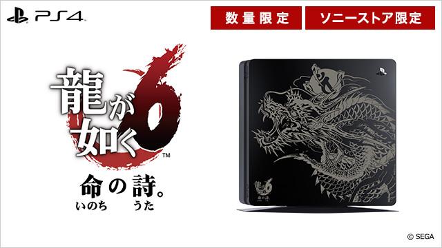 PlayStation®4 龍が如く6 Edition