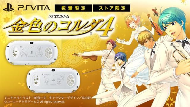【ソニーストア】PS Vita 金色のコルダ4 Limited Edition