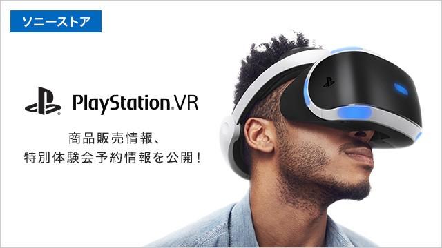 ソニーストア PlayStation VR