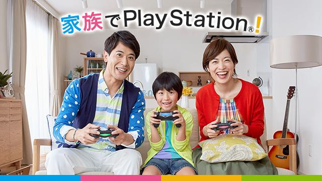 PlayStationなら家族といっしょに遊べるゲームがたくさん!