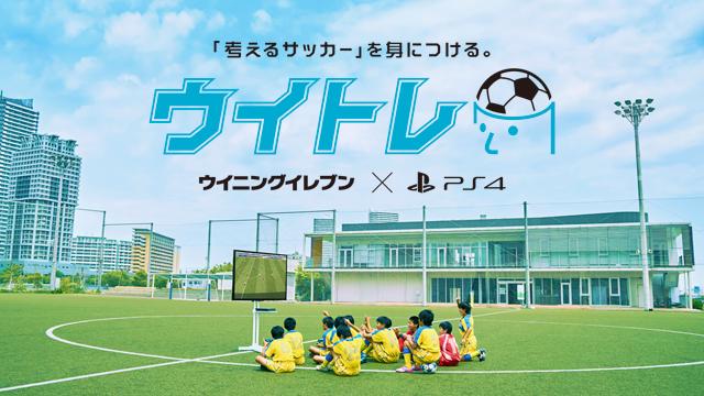 ゲームで「考えるサッカー」を身につける「ウイトレ」