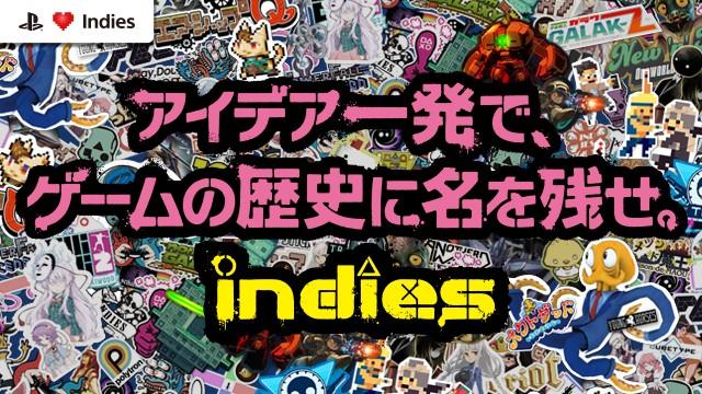 PS ♥ Indies