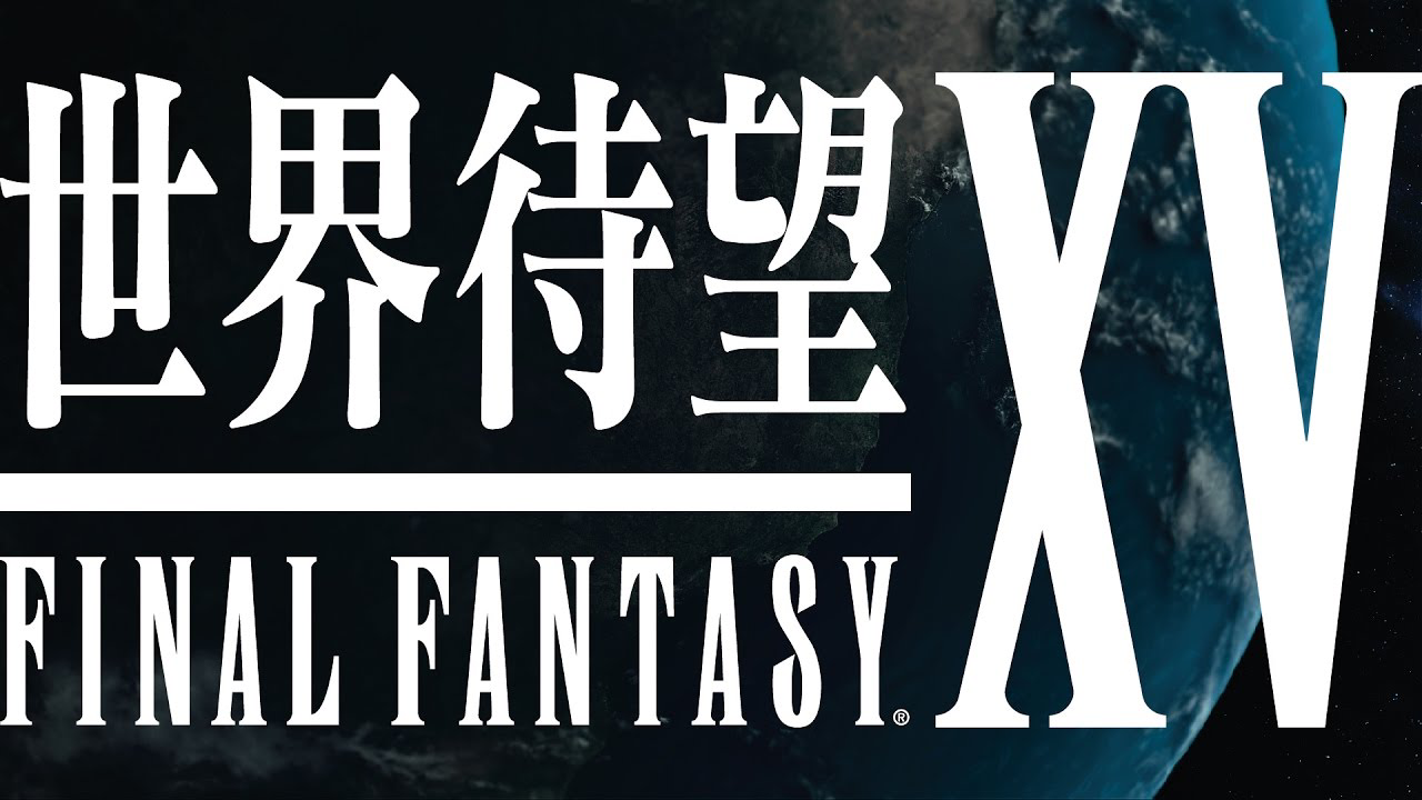 『FINAL FANTASY XV』WEB限定CM映像「全世界で熱狂中」篇