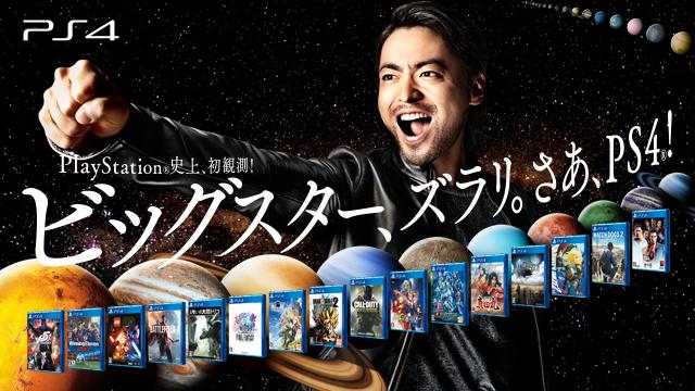 "PlayStation 4 CM「山田の絶叫、太賀の昇天""PS4に全部来る""」篇"