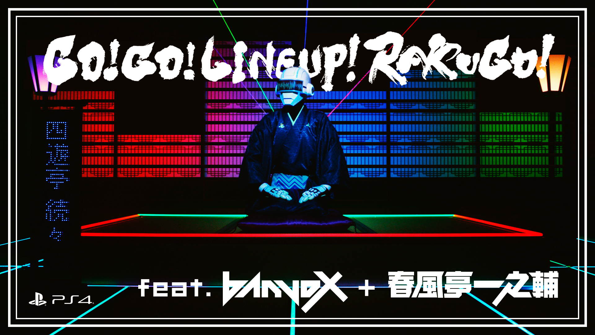 PS4 presents「GO! GO! LINEUP! RAKUGO!」#banvox #春風亭一之輔