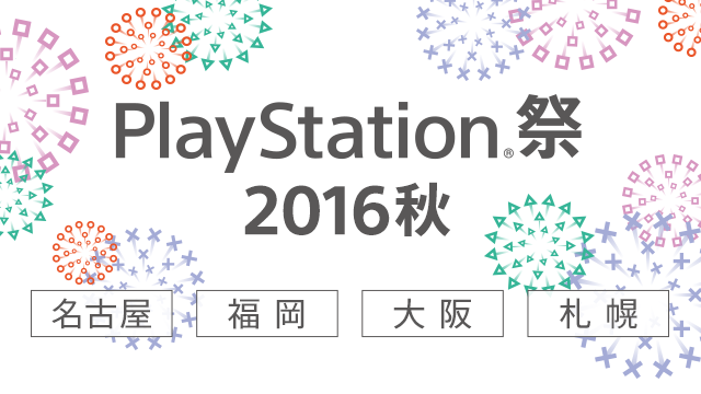 PlayStation祭