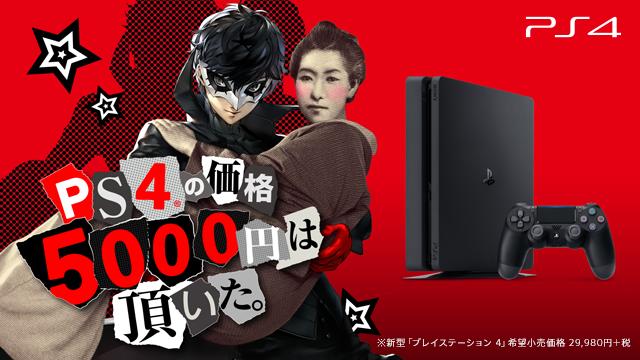 新型「プレイステーション 4」×『ペルソナ5』WEB動画「PS4が新価格篇」公開