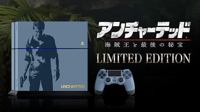 PlayStation®4 アンチャーテッド リミテッドエディション