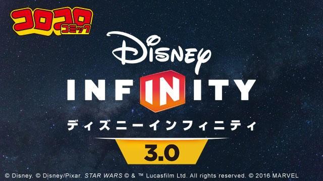 【コロコロStation】無限の夢がここに!!『ディズニーインフィニティ3.0』