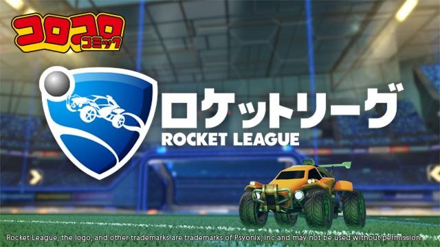 【コロコロStation】新感覚スポーツ誕生!?『ロケットリーグ』