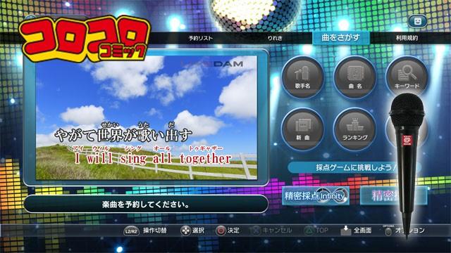 """【コロコロStation】PS4®が最新鋭カラオケマシンに!! 『カラオケ@DAM for """"PlayStation 4""""』"""