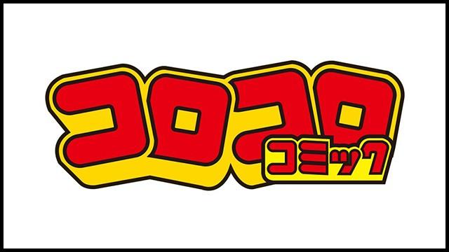 【コロコロStation】