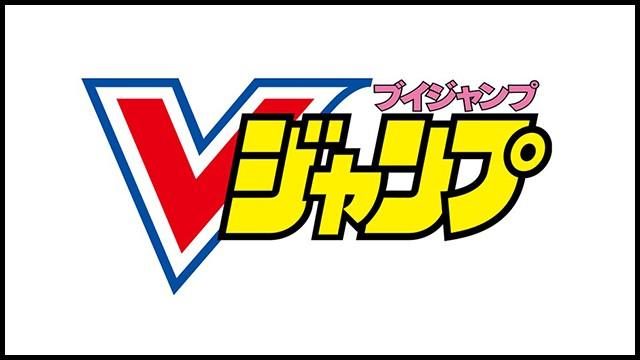【Vジャンプ出張版】