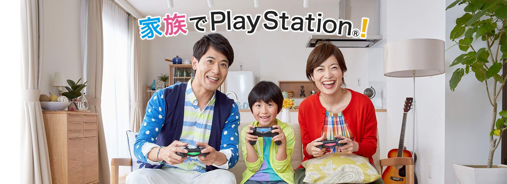 家族でプレイステーション!