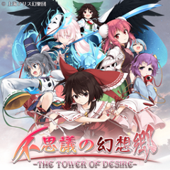 不思議の幻想郷 -THE TOWER OF DESIRE-
