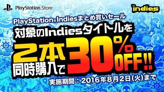 PS Store Indiesまとめ買いセール