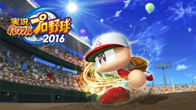 実況パワフルプロ野球2016