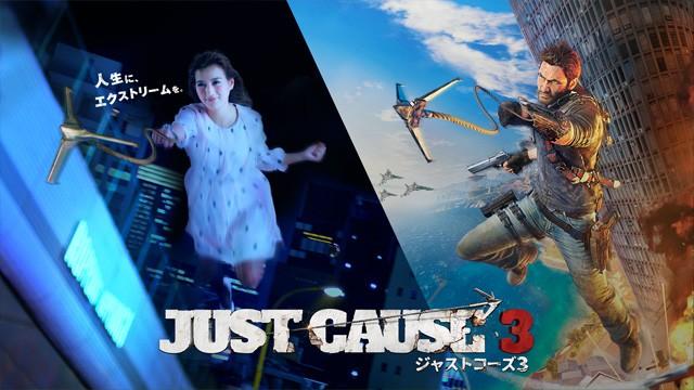 PS4『ジャストコーズ3』 特別CM「空飛ぶエクストリーム・ギャル」篇
