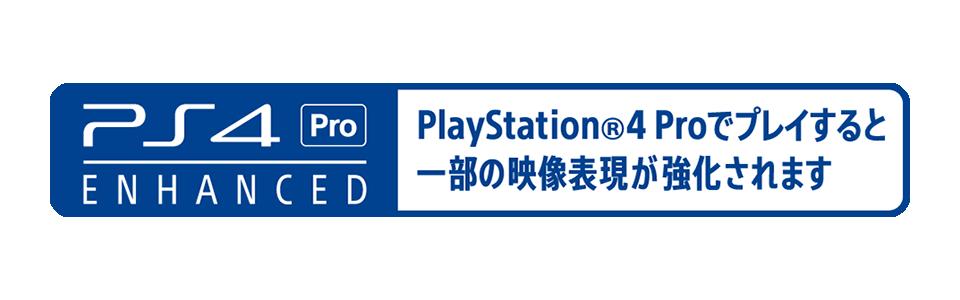 PS4® Proで、映像表現が強化されるタイトル