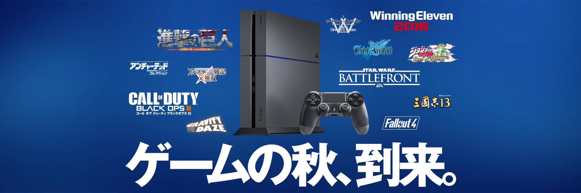 ゲームの秋、到来。PS4 2015秋