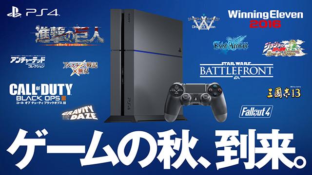特別映像「ゲームの秋、到来。PlayStation®4 2015秋」