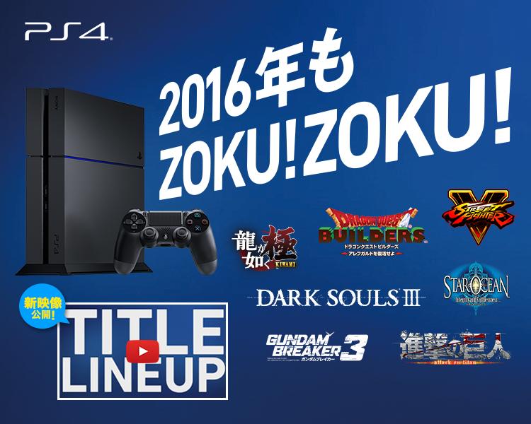 """特別映像「""""PS4 タイトルZOKUZOKU 2016"""" feat. tofubeats」"""