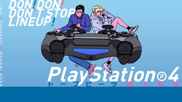 """特別映像「PS4 + tofubeats + 最上もが """"DON! DON! DON'T STOP LINEUP!""""」公開!"""