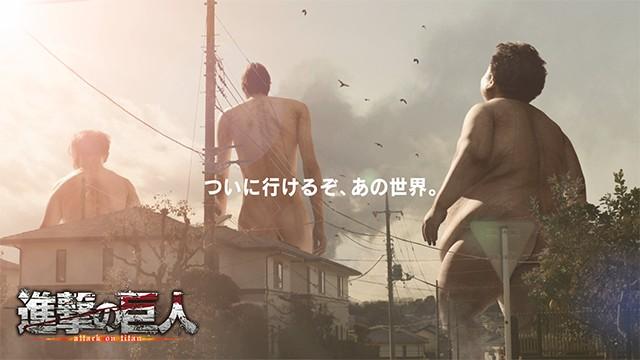 PS4 CM 「巨人、襲来。」篇
