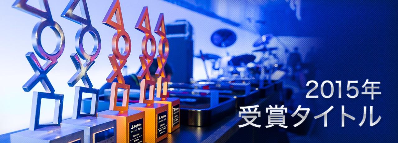 PlayStation® Awards 2015 受賞タイトル