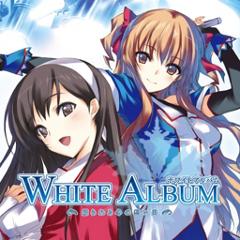 WHITE ALBUM(ホワイトアルバム) 綴られる冬の想い出