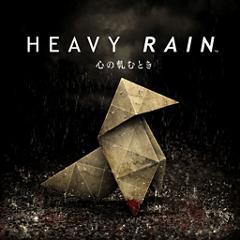 HEAVY RAIN −心の軋むとき−