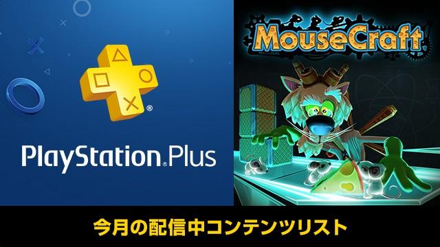【PS Plus】2月 配信中コンテンツ