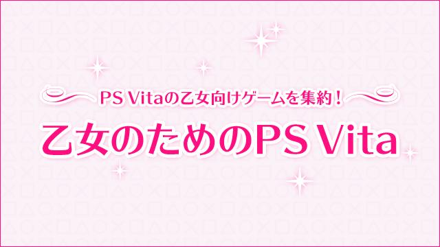 乙女のためのPS Vita