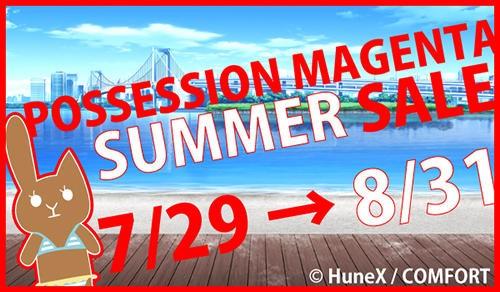 『POSSESSION MAGENTA』DL版を50%で購入するチャンス! 関連グッズも特別セール価格で販売中!