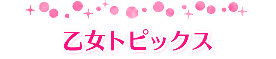 乙女トピックス