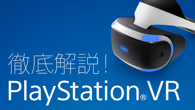徹底解説!PlayStation VR