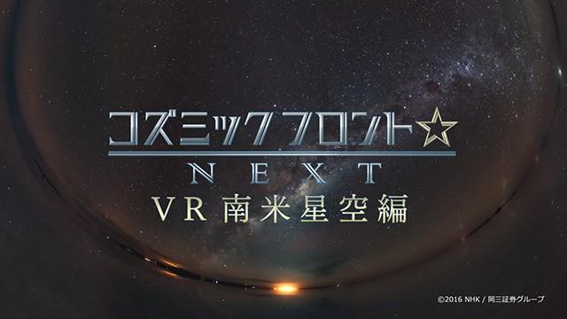 コズミックフロント☆NEXT VR 南米星空編