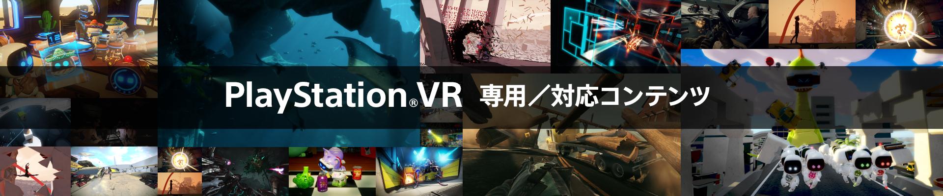 PlayStation VR 専用/対応コンテンツ