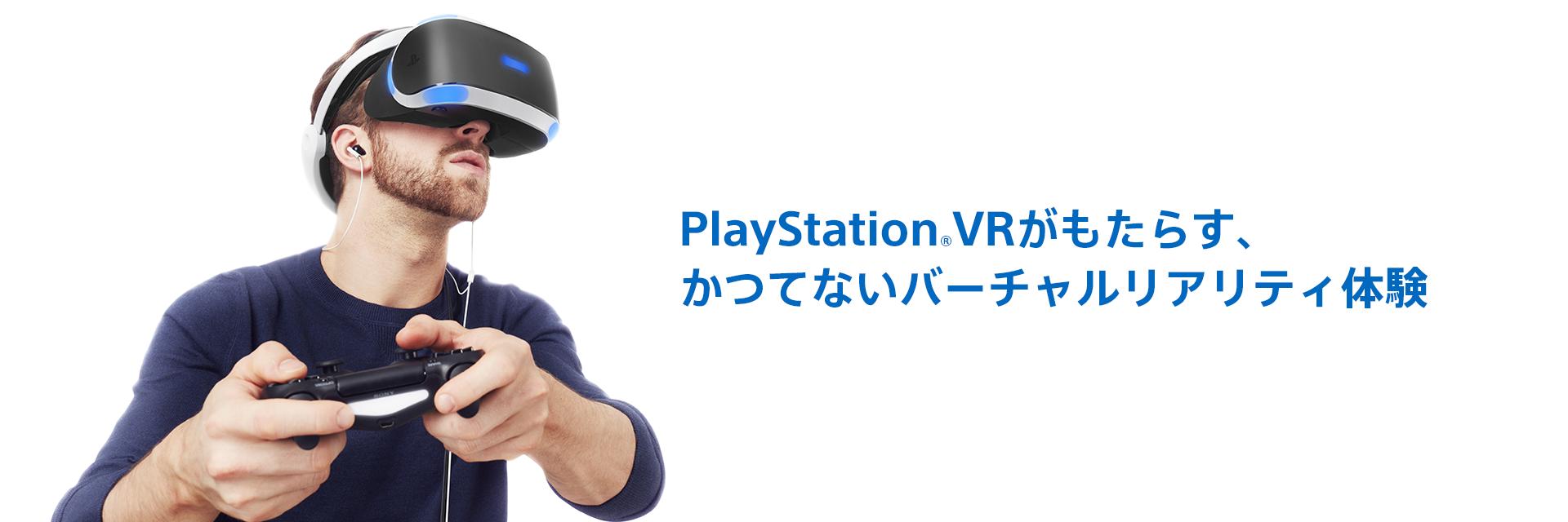 PlayStation VRがもたらす、かつてないバーチャルリアリティ体験
